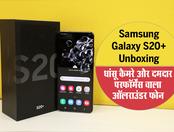 Samsung Galaxy S20+ Unboxing: देखें, कैसा है सैमसंग का यह ऑलराउंडर फोन