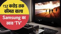 Samsung The Wall, 12 करोड़ वाला सैमसंग का खास 'TV'