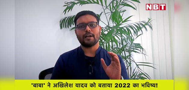'बाबा' ने अखिलेश यादव को बताया 2022 का भविष्य!