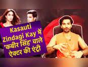 Kasauti Zindagi Kay में 'कबीर सिंह' वाले ऐक्टर की एंट्री