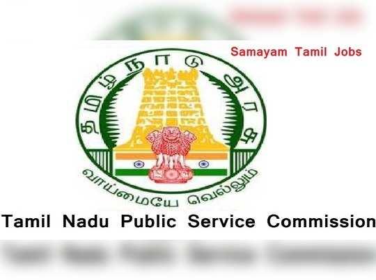 TNPSC Civil Judge Exam 2020