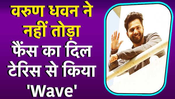 varun dhawan greeted fans in a very cute way