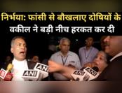 निर्भया: फांसी के बाद वकील एपी सिंह का नीच बयान