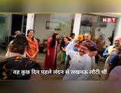 COVID-19: सिंगर कनिका कपूर की पार्टी का विडियो वायरल