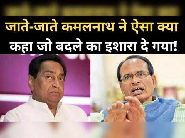BJP से बदले का इशारा कर गए कमलनाथ!