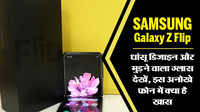 Samsung Galaxy Z Flip: जानें, क्या खास और कितना है दम?