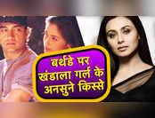 Rani Mukerji Birthday Special: सितारों भरा रानी मुखर्जी का सुहाना सफर