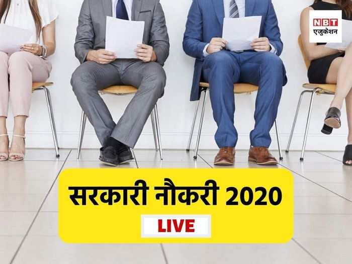 sarkari naukri 2020 live updates check bpsc rajasthan highcourt and mumbai metro vacancies