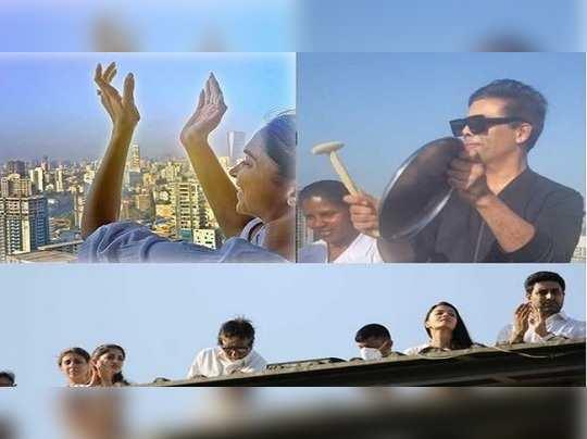 করোনাযোদ্ধাদের বেনজির সংবর্ধনায় বলিউড! দেখুন ছবি ও ভিডিয়ো...