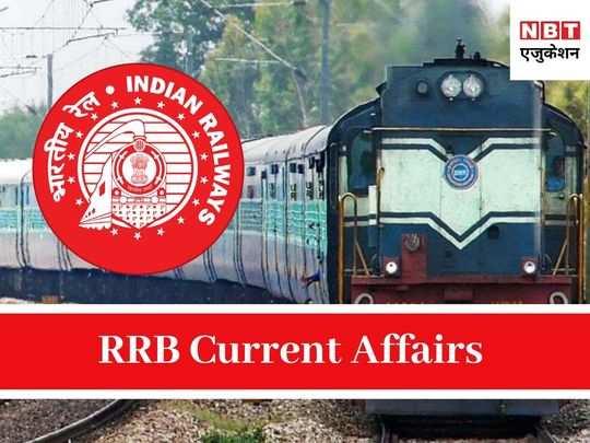 RRB Current Affairs