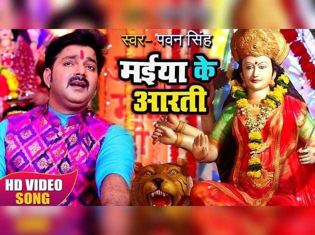 चैत नवरात्रि से पहले खूब सुना जा रहा पवन सिंह का यह देवी गीत