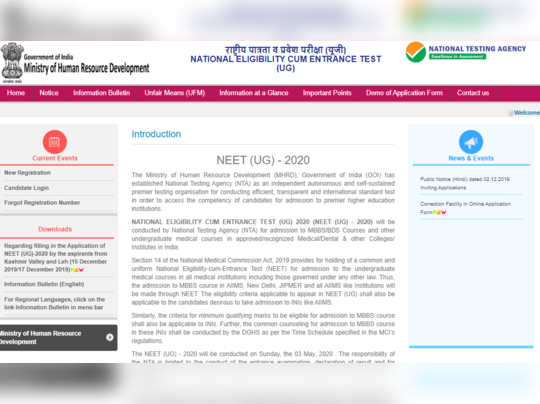 neet 2020 date of exam