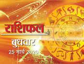 राशिफल 25 मार्च: मां दुर्गा की कृपा इन राशियों पर