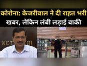 दिल्ली में लॉकडाउन का दूसरा दिन, केजरीवाल ने दी राहत भरी खबर