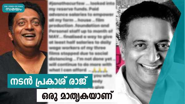 actor prakash raj gives salary to his workers in advance because of covid 19 outbreak