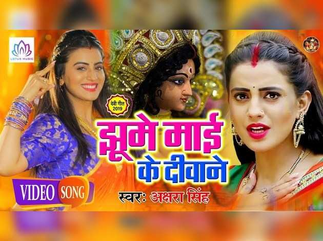 नवरात्रि पर सुनें अक्षरा सिंह का ये देवी गीत 'झूमे माई के दीवाने'