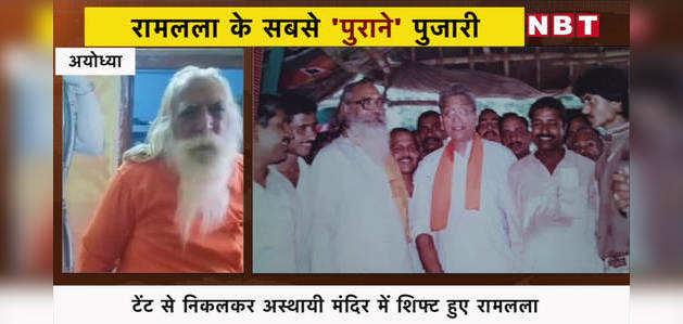 अयोध्या: रामलला के सबसे 'पुराने' पुजारी सत्येंद्र दास, अब ये ख्वाहिश