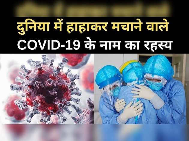 कोरोना वायरस: जानिए, कोविड-19 कैसे पड़ा नाम?