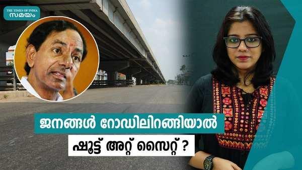 chief minister k chandrashekar rao about telangana lockdown