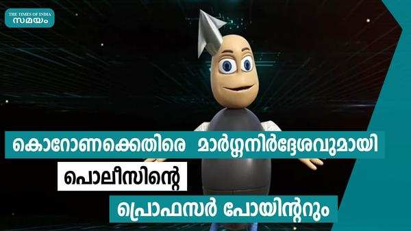kerala police animation video to fight against fake news