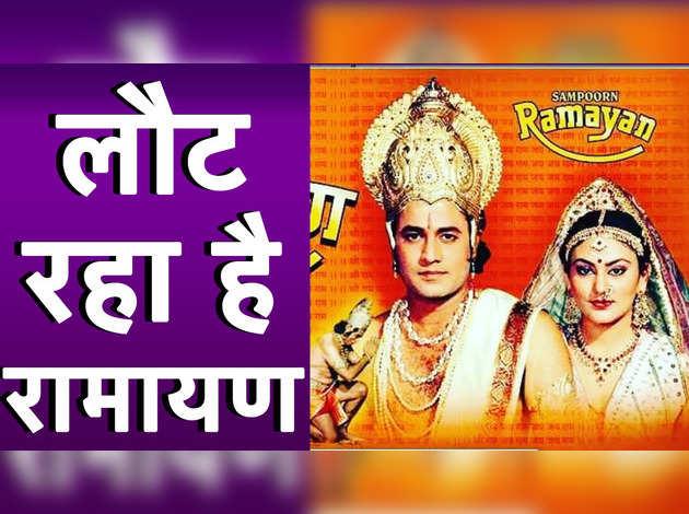 छोटे पर्दे पर लौटकर आ रहा है रामायण