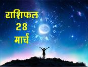 राशिफल 28 मार्च: देखें आज किसका दिन बीतेगा सुख से