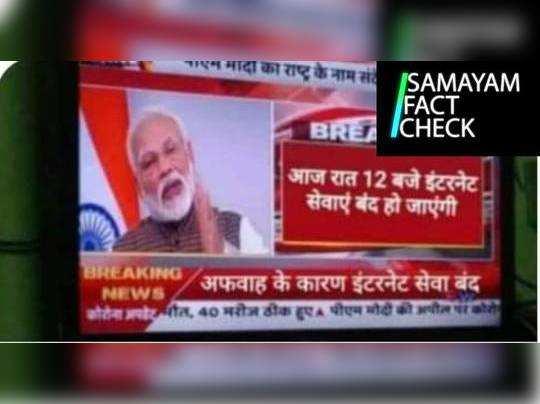 samayam fact check