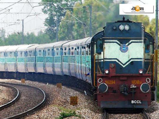 ভারতীয় রেল
