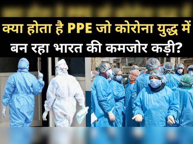 कोरोना युद्ध में क्या है PPE की अहमियत?
