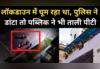 लॉकडाउन: पुलिस ने डांटा, जनता ने पीटी ताली