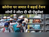 दिल्ली: जमात ने निजामुद्दीन में लौटाईं एंबुलेंस!