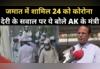 जमात: कार्रवाई में देरी पर बोले AK के मंत्री