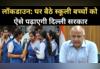 लॉकडाउन: स्कूली बच्चों को ऐसे पढ़ाएगी दिल्ली सरकार