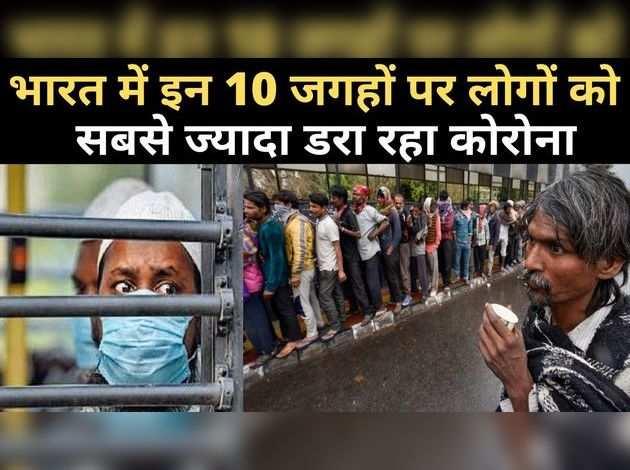 भारत में इन 10 जगहों पर लोगों को सबसे ज्यादा डरा रहा कोरोना