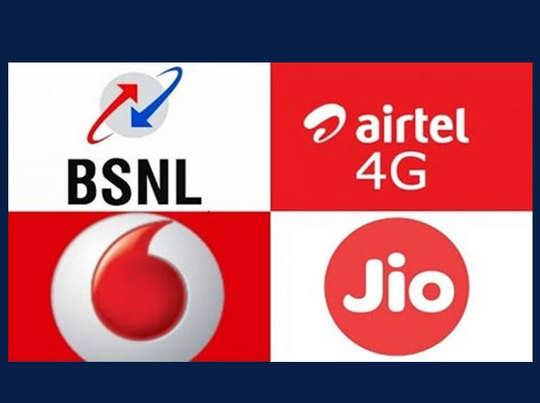 रिचार्ज खत्म होने के बाद भी कर सकेंगे कॉल; जियो, एयरटेल, वोडा और BSNL की खास पहल