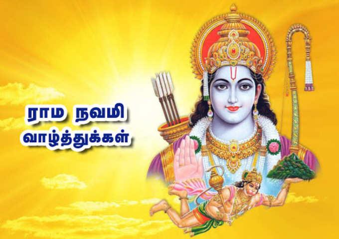 ராம நவமி வாழ்த்துகள் (2 ஏப்ரல் 2020 -கொண்டாடப்படுகிறது) - Samayam-tamil