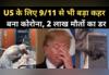 US: 9/11 से भी बड़ा कहर बना कोरोना