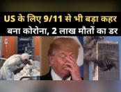 अमेरिका के लिए 9/11 से भी बड़ा कहर बना कोरोना