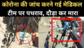 देखें, मेडिकल टीम पर कैसे टूट पड़े इंदौर के पत्थरबाज