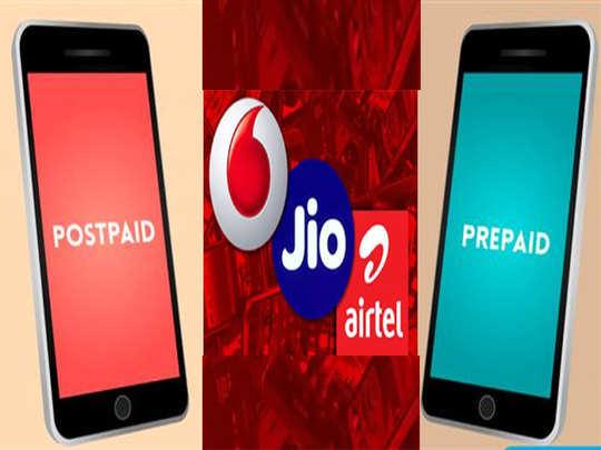 prepaid and postpaid plan