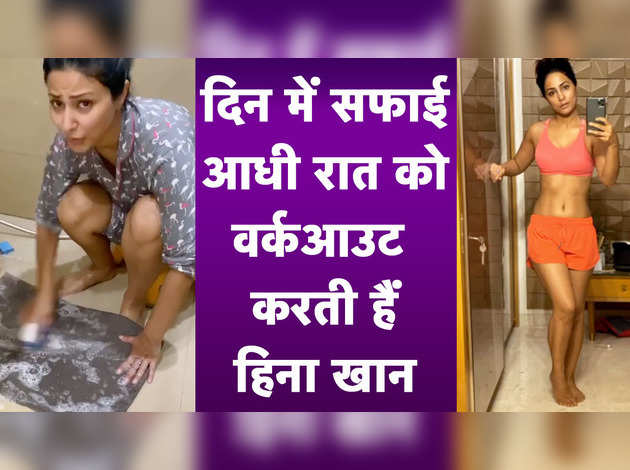 दिन में सफाई, आधी रात को वर्कआउट करती हैं हिना खान