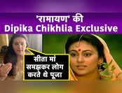 Dipika Chikhlia Exclusive: रामायण के दोबारा टेलिकास्ट पर 'सीता मां' का रिएक्शन