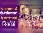'रामायण' के री-टेलिकास्ट ने बनाया नया रिकॉर्ड