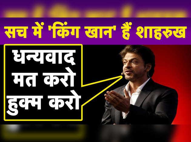 शाहरुख खान ने दिखाई दरियादिली, जरूरतमंदों के लिए खोली तिजोरी