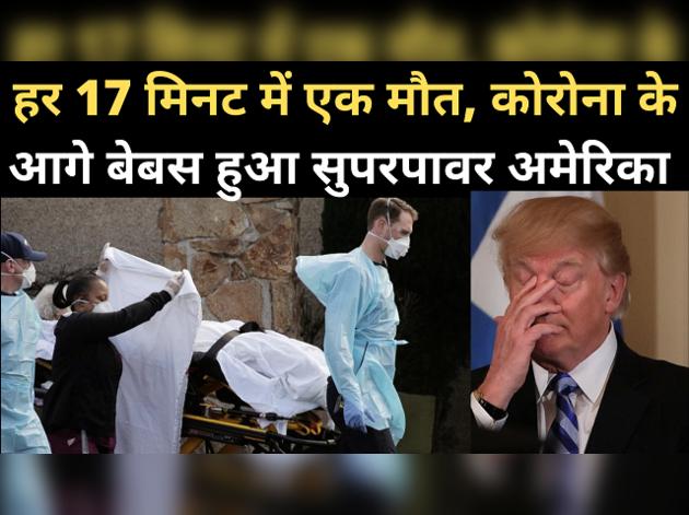 भारतीय पत्रकार ने बयां किया करोना से जूझते अमेरिका का हाल