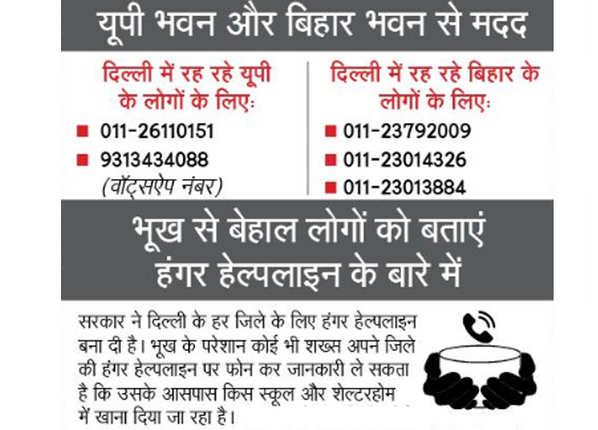 दिल्ली में यूपी-बिहार के लोग ऐसे लें मदद