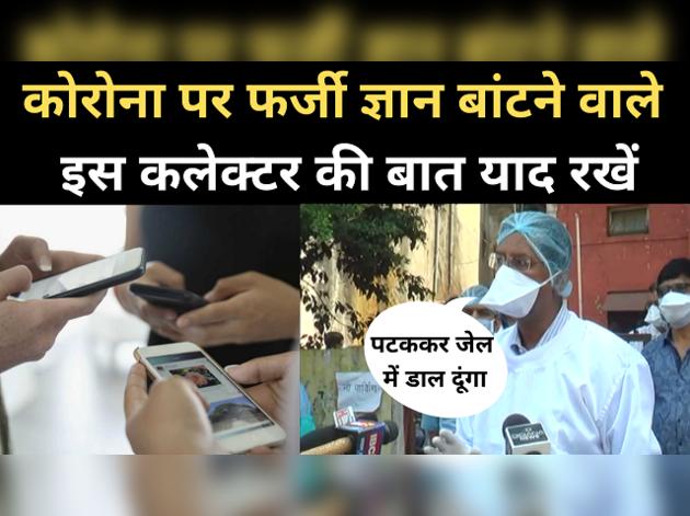 कोरोना: फर्जी खबरों पर इंदौर कलेक्टर ने चेताया, पटककर जेल में डालेंगे
