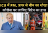 ब्रिटेन में कोरोना: ICU में PM, चीन का धोखा