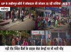 लखीमपुर-खीरी: जनधन अकाउंट में आए पैसे, निकालने के लिए लगीं लंबी लाइनें