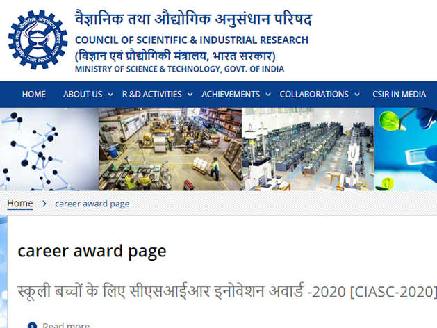 CSIR Award: 1 लाख जीतने का है मौका, जानें कैसे
